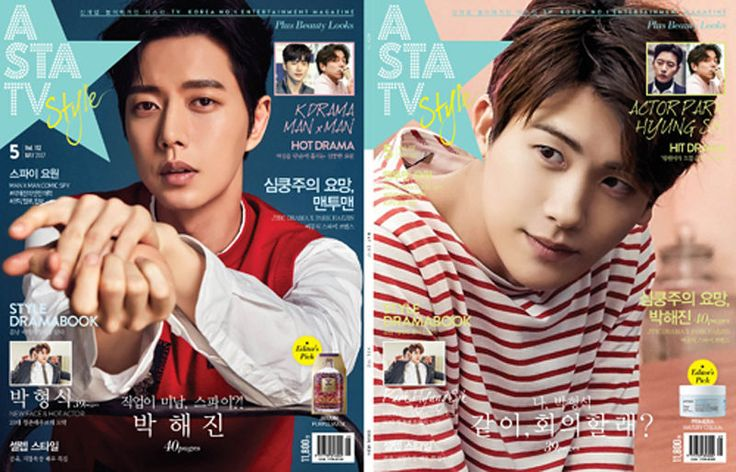 ASTA TV+ style Korea Magazine May 2017 Park Hyung Sik Park Hae Jin cover