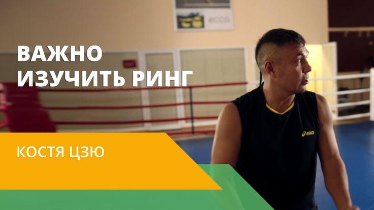 Костя Цзю – о том, как важно перед боем изучить ринг, почувствовать все особенности и нюансы, чтобы они не помешали во время боя.