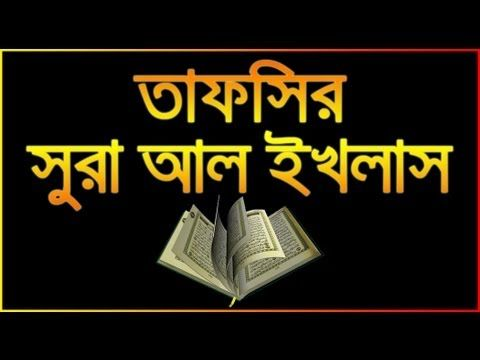 112 Al Ikhlas - তফসর সর আল ইখলস Uploaded by Minar Media Production Visit our website for Bangla Waz Quran Tafsir Quran Recitation & more.... www.minarmedia.co.uk