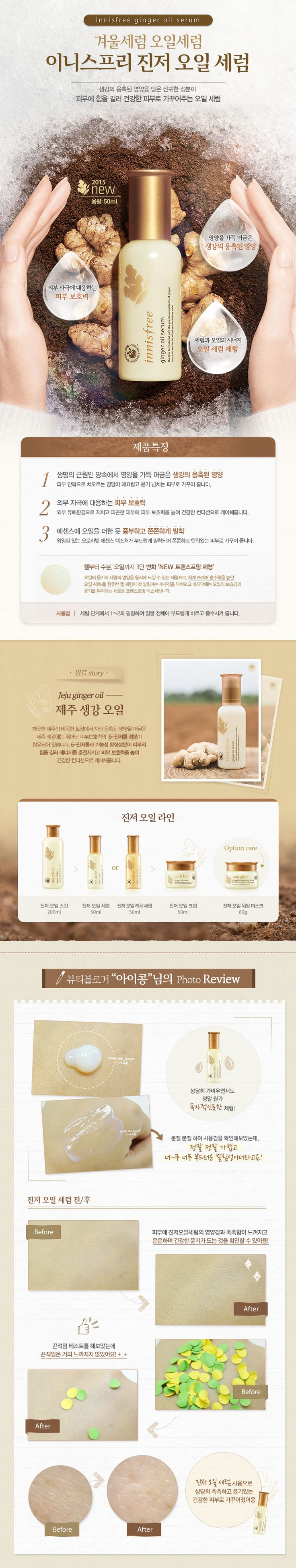 쇼핑하기 > 스킨케어 > 에센스 | Natural benefit from Jeju, innisfree