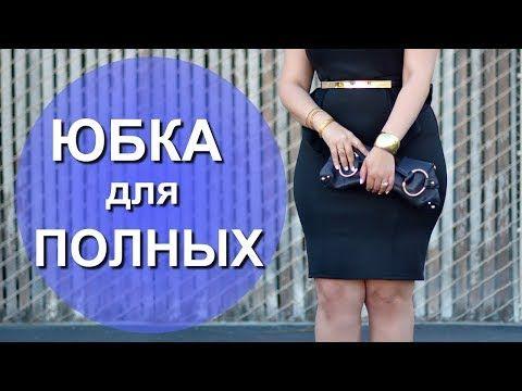 Юбка для полных девушек и женщин Как выбрать и с чем носить / Мода PLUS SIZE - YouTube