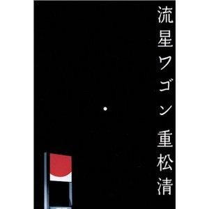 流星ワゴン by 重松清