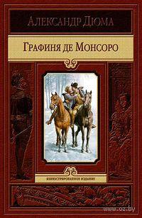 «Графиня де Монсоро» — Александр Дюма