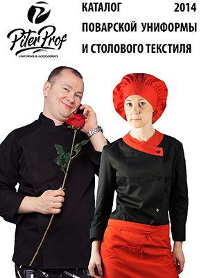 Новый каталог поварской одежды Питер Проф 2014!