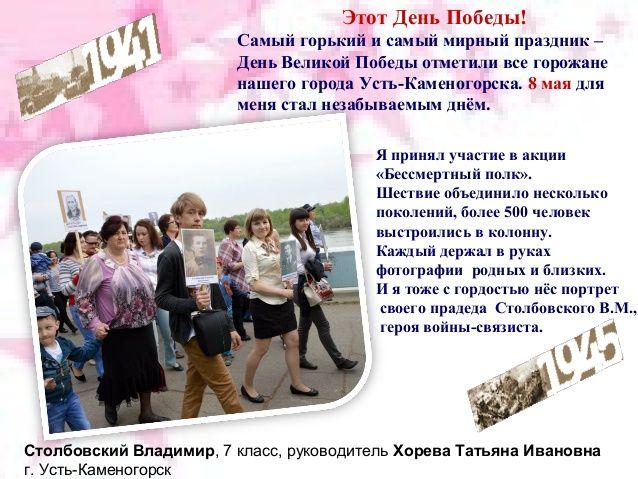 Столбовский Владимир, г. Усть-Каменогорск