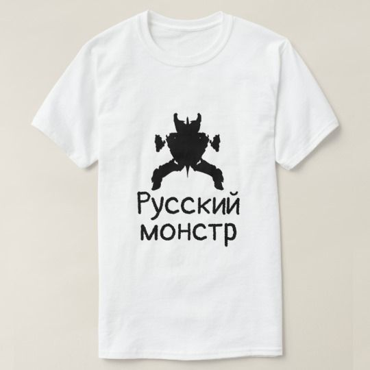 A blot test with text Русский монстр white T-Shirt A blot test with a text in russian: Русский монстр, that can be translate to Russian Monster. You can customize this t-shirt to change it fonts type, color and change it to give it you own unique look.