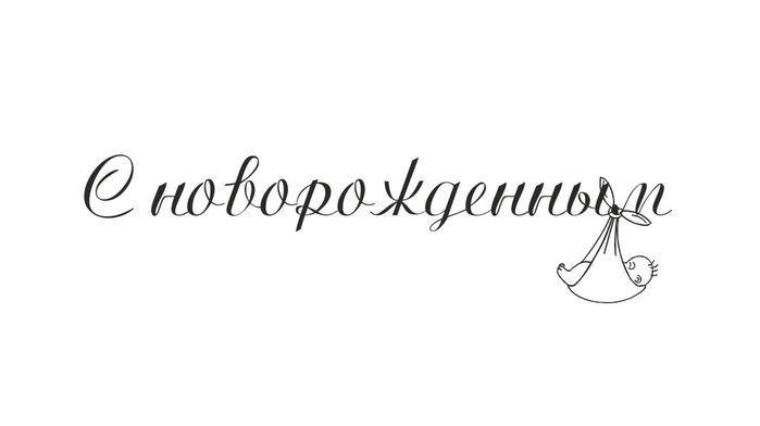надписи и стихи | Записи в рубрике надписи и стихи | Дневник Ингусятка : LiveInternet - Российский Сервис Онлайн-Дневников