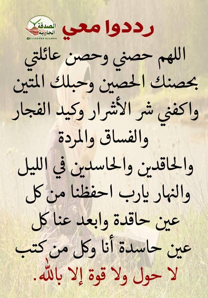Pin By Ipiab Casa On دعاء Funny Arabic Quotes Arabic Love Quotes Arabic Quotes