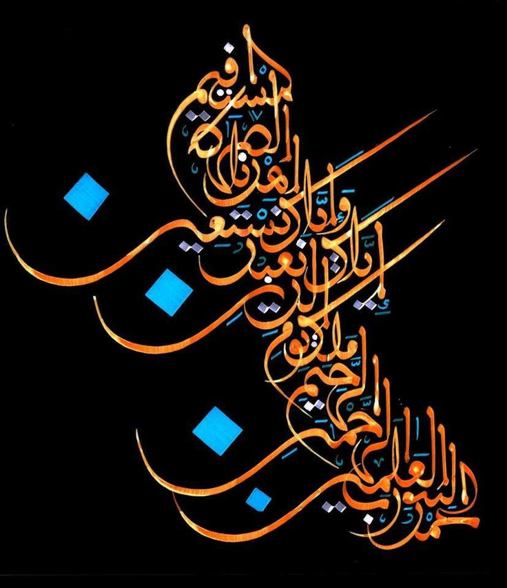 Surah fatiha my calligraphy pinterest Why is calligraphy important to islamic art