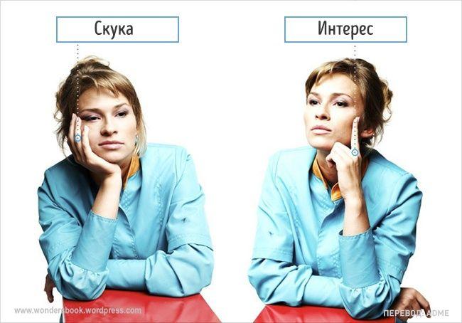 Секреты языка тела. Обсуждение на LiveInternet - Российский Сервис Онлайн-Дневников