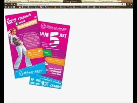 Дизайн листовок Как сделать дизайн листовки. Шаблоны визиток, листовок, маркетинг-кит - YouTube