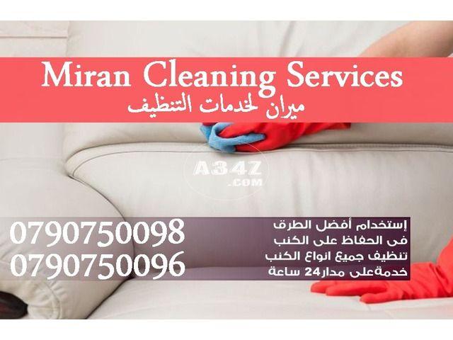 تنظيف وتعقيم اطقم الكنبايات والجلسات والسجاد والخزانات Cleaning Service Personal Care Incoming Call Screenshot