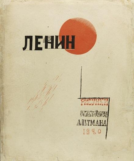 """Natan Isaevich Altman """"Lenin"""" Izdaniye otdela Izobrazhitelnykh iskusstv narodnogo komissariata po prosveshcheniiu, Peterburg, 1921. Cover Designed by Altman."""