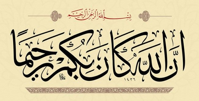 Quran calligraphy – 4:29