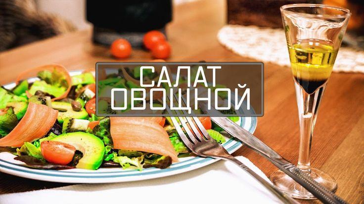 Овощной салат. Вкусный легкий салат