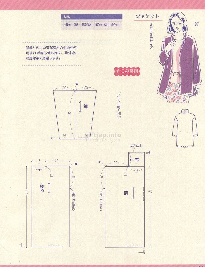 giftjap.info - Интернет-магазин | Japanese book and magazine handicrafts - Lady Boutique 2016-07