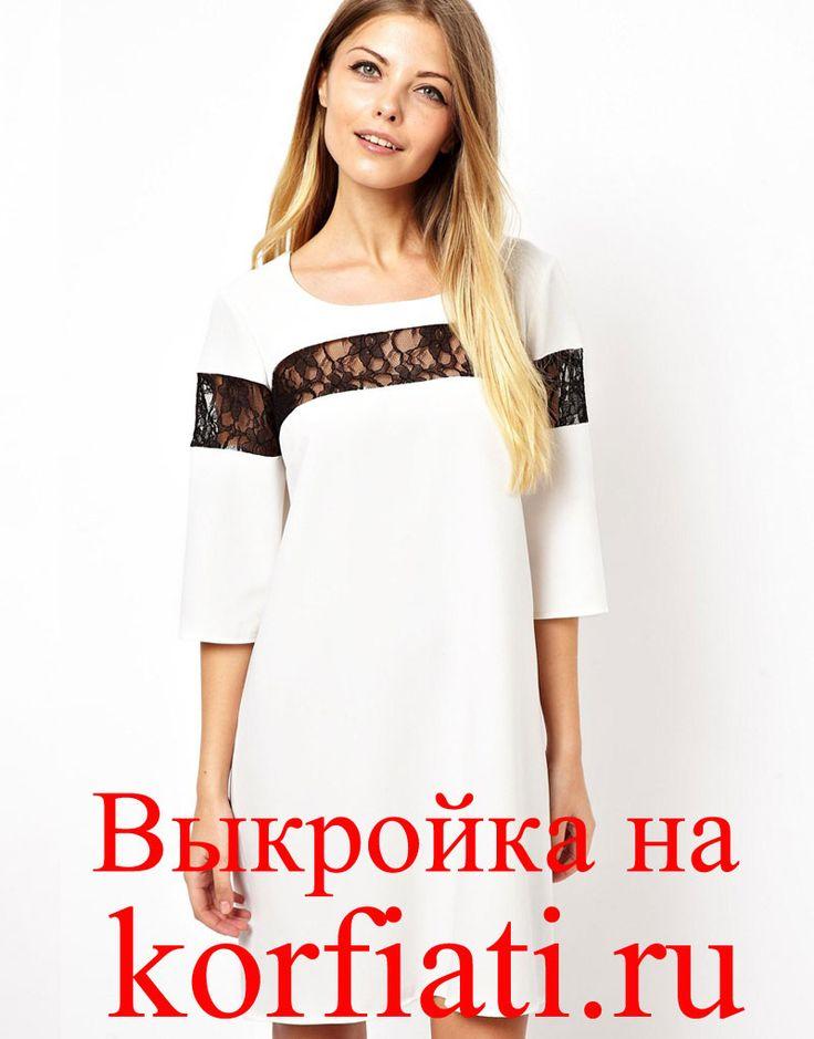 Выкройка прямого платья с рукавом. Это очаровательное платье с рукавами и кружевной вставкой - то, что нужно!…