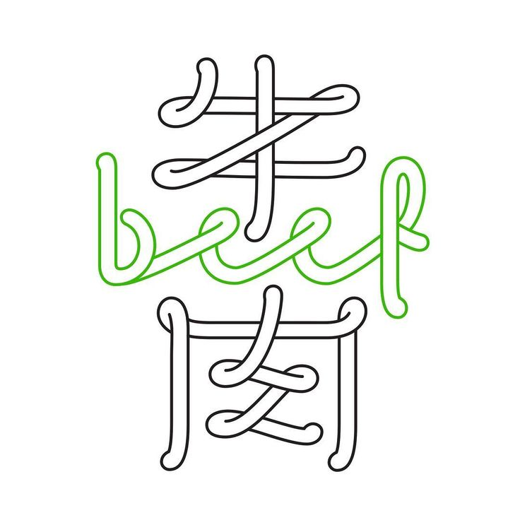 #bilingual #lettering #kanji #hanzi #chinesecharacter #文字 #漢字 #中文#letterform