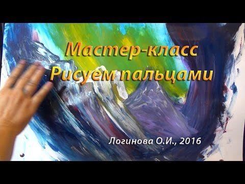 Видеоурок: развиваем спонтанность с помощью рисования пальцами - Ярмарка Мастеров - ручная работа, handmade