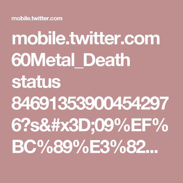 mobile.twitter.com 60Metal_Death status 846913539004542976?s=09%EF%BC%89%E3%82%92%E3%83%81%E3%82%A7%E3%83%83%E3%82%AF
