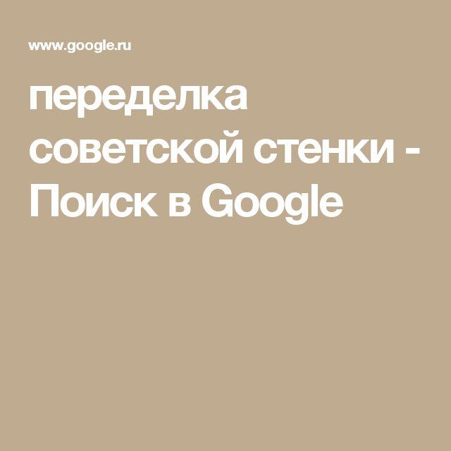 переделка советской стенки - Поиск в Google