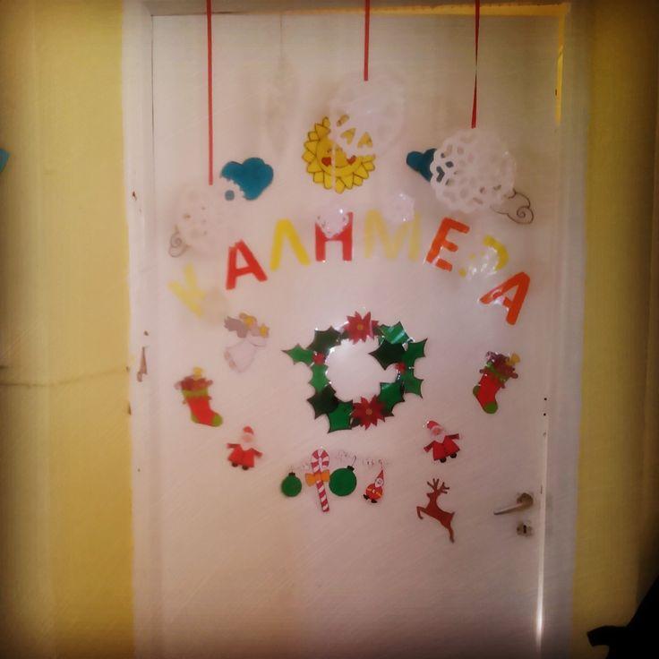 Η πόρτα μας τα Χριστούγεννα