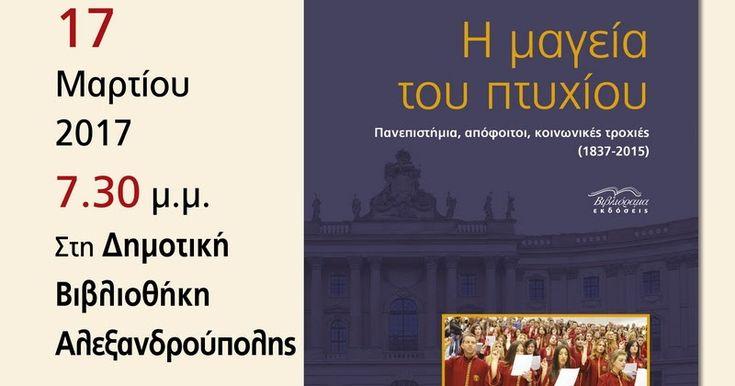 Αλεξανδρούπολη: Παρουσίαση του βιβλίου Η μαγεία του πτυχίου του Παντελή Κυπριανού