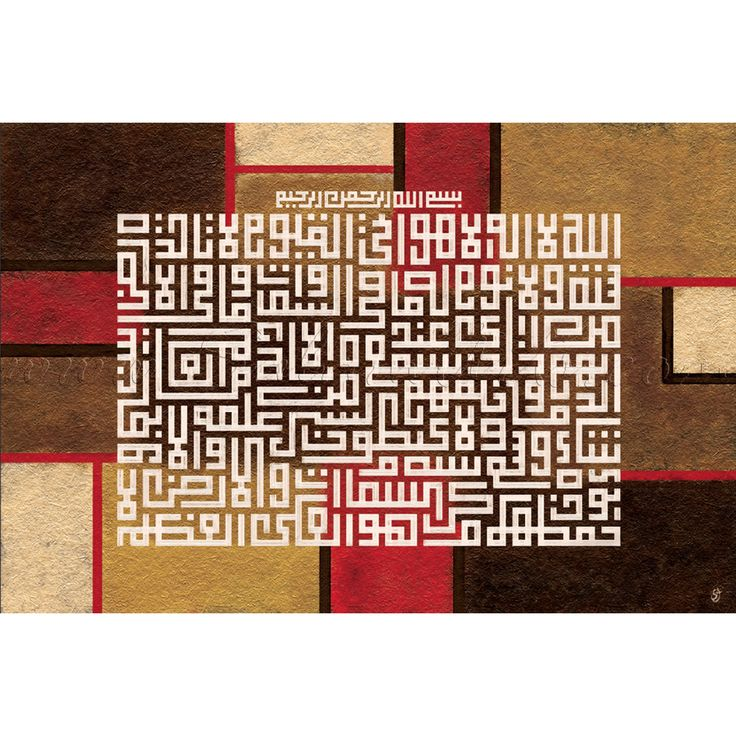 Islamic Wall Art Canvas of Ayatal Kursi in Square Kufic | Salam Arts