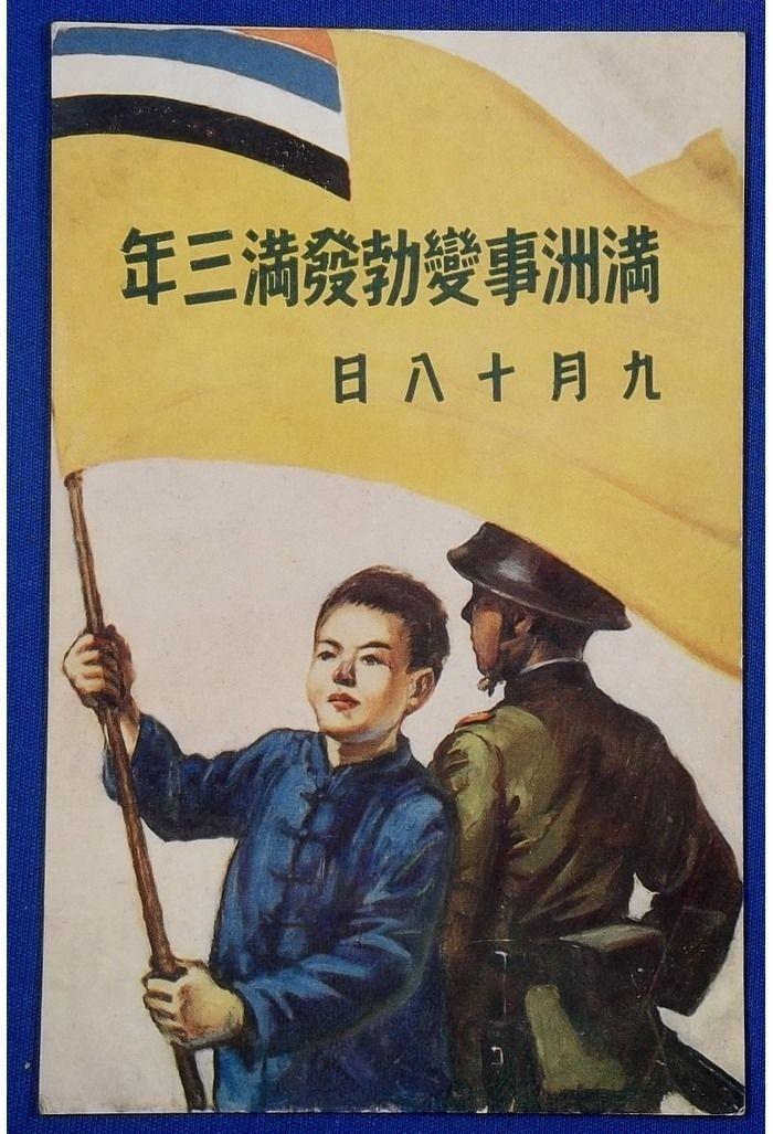 1930's Postcard 3rd Anniversary of the Mukden Incident - Japan War Art