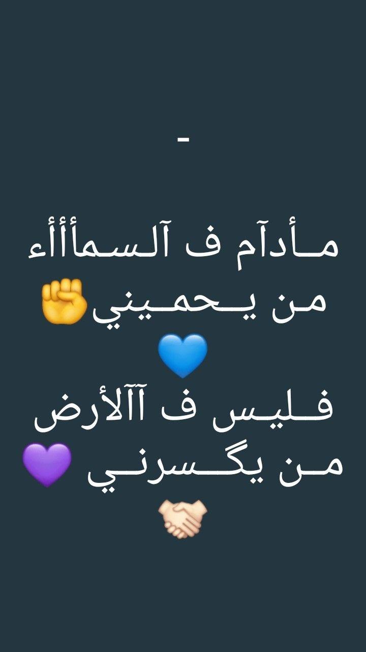 حالات واتس اب Book Quotes Funny Arabic Quotes Words Quotes