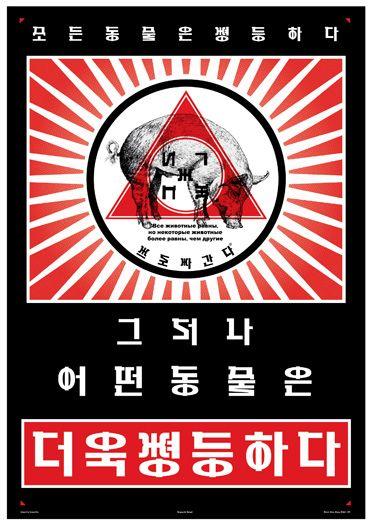 propaganda hangul poster by kimoon kim