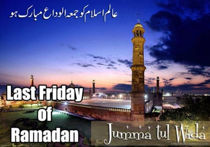 Ramadan Jumma Tul Wida Wallpapers 2016