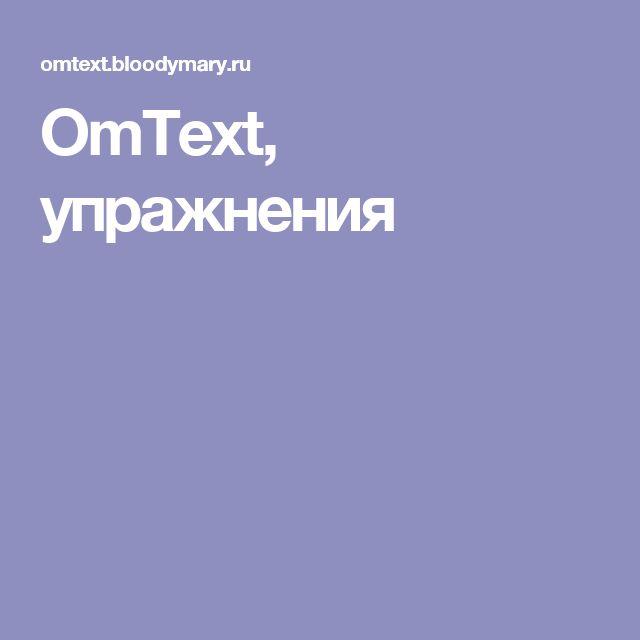 OmText, упражнения