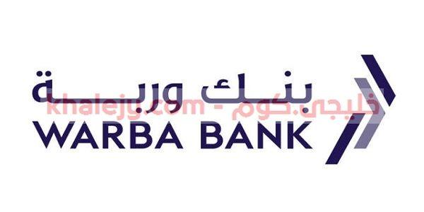 وظائف بنك وربة في الكويت عدة تخصصات للمواطنين والمقيمين يعلن بنك وربة في الكويت عن وظائف شاغرة للمواطنين والمقيمين ننشر Tech Company Logos Company Logo Calm