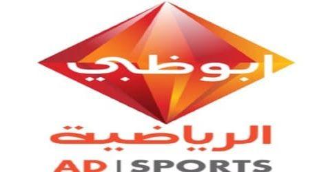 تردد قناة أبوظبي الرياضية 3456 عالية الوضوح Hd Abu Dhabi Sports 2020 Playing Cards Cards Abu Dhabi