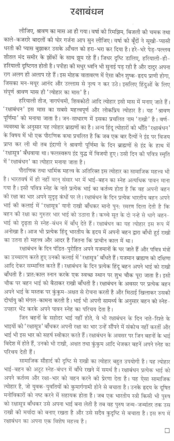 Short Raksha Bandhan Essay
