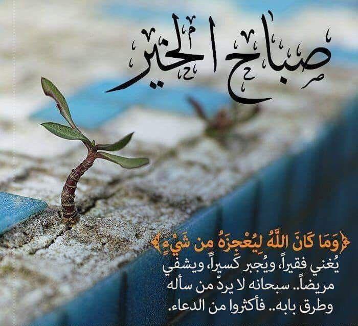 أصبحنا وأصبح الملك لله رب العالمين صبحكم الله بالخير والسعادة Good Morning Arabic Islamic Inspirational Quotes Good Morning Greetings