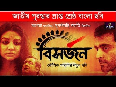 Bisorjon (2017) বিসর্জন Indian Bangla Latest 18+ Movie_ Joya Ahsan, Abir...
