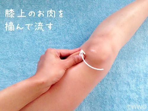 ③1ヶ月で太ももがグングン細くなる!プロが教える「毎日3分マッサージ」 - Yahoo! BEAUTY ■膝上をすっきりさせる  膝周りがすっきりすると、メリハリができて美脚に見えます。むくみや老廃物が溜まりやすく、放置していると定着してしまうので、太腿マッサージをする時にはあわせて行いましょう。   出典: http://ww-online.jp  膝頭に沿って、掴んだお肉を潰しながら外へ流しましょう。脚は伸ばしたほうが掴みやすいですよ。