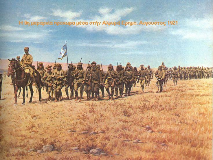 Αλμυρά Ερημος 1921