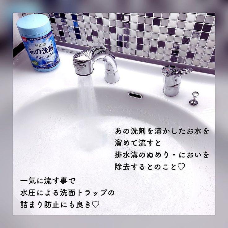 Snsで大人気 噂のあの洗剤 Kasumi Mix 様に ご紹介いただきました ご投稿ありがとうございます 洗面台 排水溝のお掃除にもあの洗剤 素敵なご投稿を ぜひチェックしてみてください 他社様の製 お掃除 洗剤 排水溝