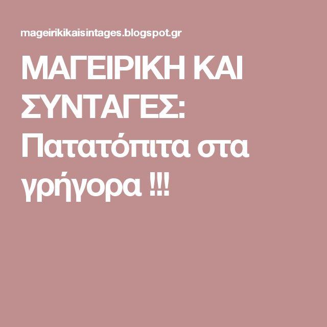 ΜΑΓΕΙΡΙΚΗ ΚΑΙ ΣΥΝΤΑΓΕΣ: Πατατόπιτα στα γρήγορα !!!