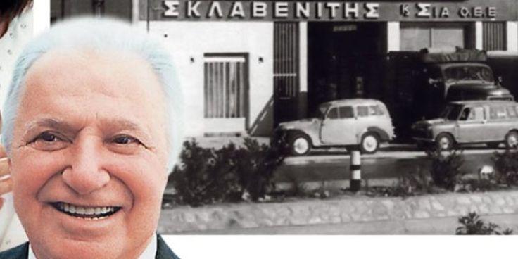 Σπύρος Σκλαβενίτης: Ο επιχειρηματίας που αποτέλεσε παράδειγμα προς μίμηση στον κόσμο του λιανεμπορίου! - aromalefkadas - Ενημερωτική ιστοσελίδα της Λευκάδας