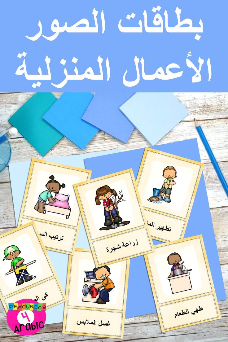 Arabic Chores Vocabulary Cards Vocabulary Cards Picture Cards Teach Arabic