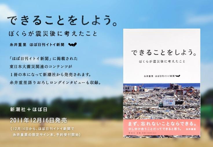 「できることをしよう」  ほぼ日の震災関連コンテンツをまとめた本です。