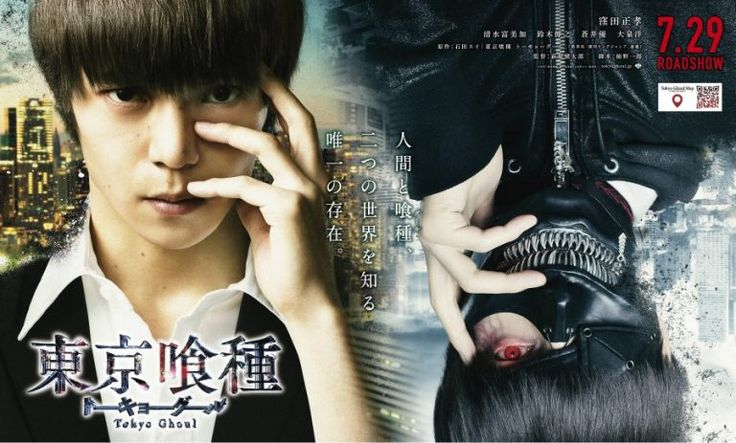 Tokyo Ghoul live-action movie to get its kick-off event live-streamed worldwide via YouTube