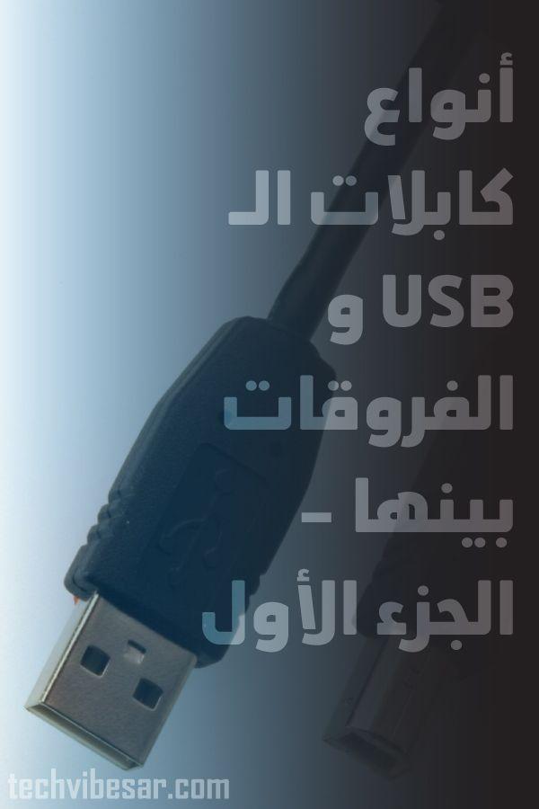 أنواع كابلات الـ Usb و الفروقات بينها الجزء الأول Usb Cables Usb Cables