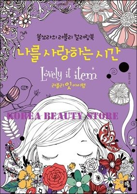 find more books information about lovely it item 52p210mm 297mm made in korea high quality coloring books for adults libros livros libretashigh