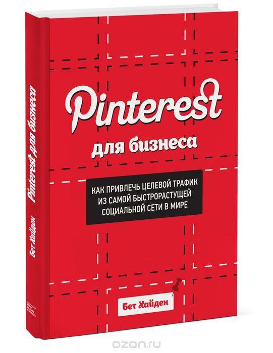 Прочитав эту книгу, вы узнаете  Как разработать стратегию работы с Pinterest, которая повышает продажи и в то же время избавляет вас от неэффективных действий Как настроить ваш профиль в Pinterest так, чтобы ваши пины привлекали целевой трафик на сайт Что нужно делать, чтобы конвертировать подписчиков в покупателей