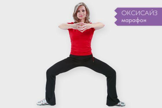 Оксисайз с Мариной Корпан // 8-9 день // Идеомоторная тренировка и новые упражнения :: Блоги инструкторов :: JV.RU
